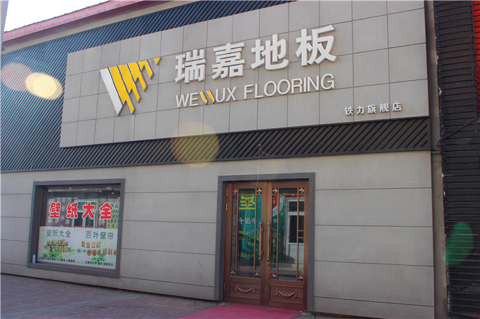 铁力bwin中国_bwin体育_首页专营店