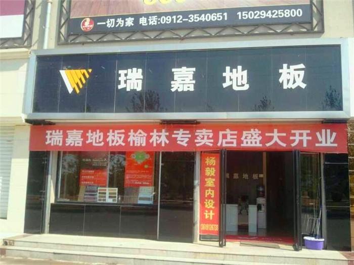 榆林bwin中国_bwin体育_首页专营店