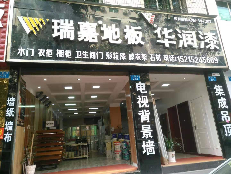 bwin中国_bwin体育_首页地板(云阳)