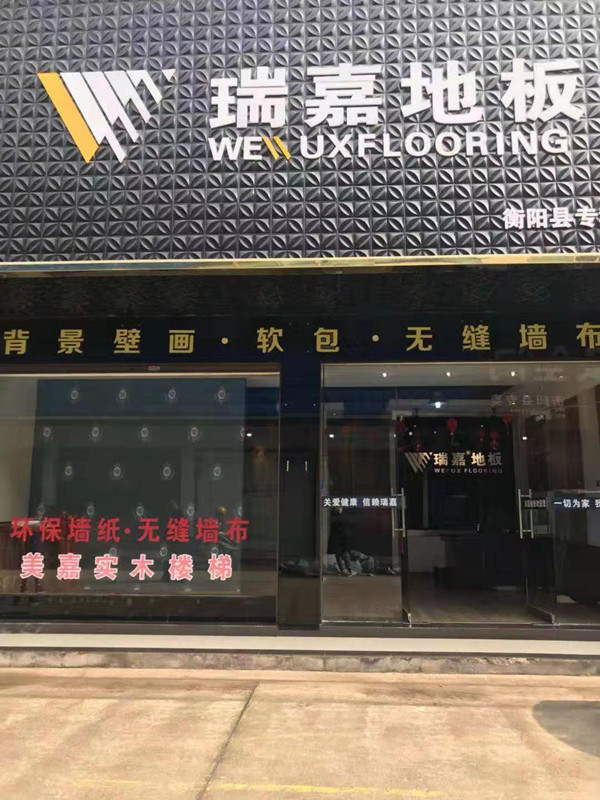 yabo亚博|网页版 - yabo亚博地板(衡阳)