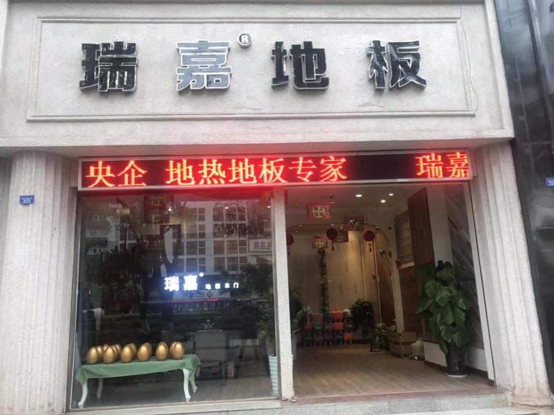 bwin中国_bwin体育_首页地板(西昌店)