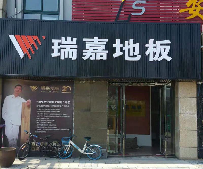 bwin中国_bwin体育_首页地板(南陵)