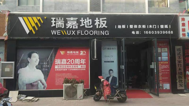 bwin中国_bwin体育_首页地板(南乐)