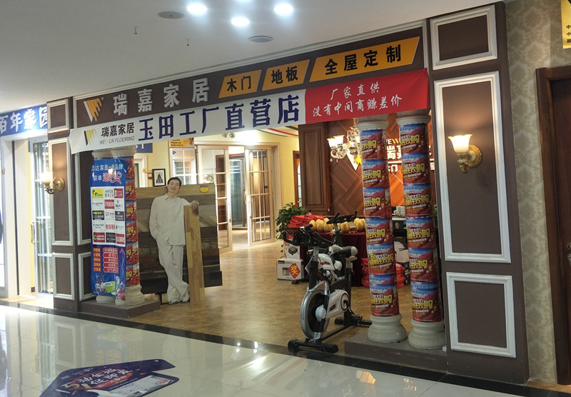 北京yabo亚博|网页版 - yabo亚博家居(玉田)