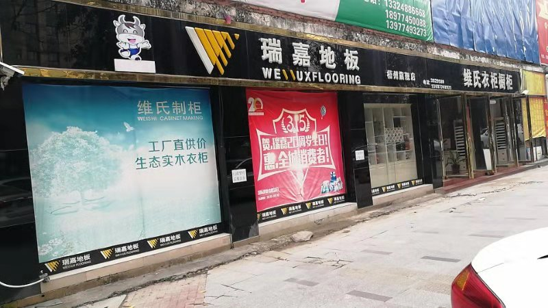 bwin中国_bwin体育_首页地板(梧州)