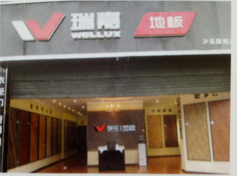 bwin中国_bwin体育_首页地板(泸县)